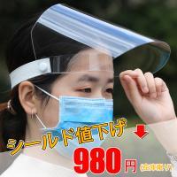 送料無料 帽子 ウィルス飛沫防止 花粉症対策 新型コロナウイルス対応 マスク 大人用 メンズ レディース 花粉 ほこり「飛沫感染」透明 UVカット