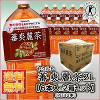 ヤクルト 蕃爽麗茶(ばんそうれいちゃ・バンソウレイチャ)2L(2000ml)2ケース(12本)特保(トクホ)