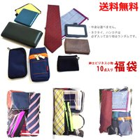 【送料無料】紳士ビジネス小物10点入ってワンコインのお得な福袋! プレゼント 景品  ハンカチ ネクタイ