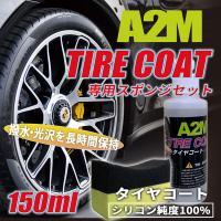 【商品名】  A2Mタイヤコートスポンジセット 通常サイズ150ml+専用スポンジ   【使用場所】...