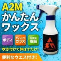 洗車のついでにワックスを! A2Mかんたんワックス。 洗車をして濡れているボディに吹きかけ拭きあげる...