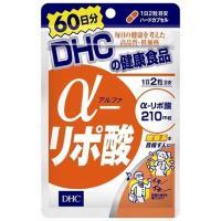 DHC α-リポ酸 60日分 120粒 サプリ サプリメント