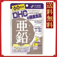 DHC 亜鉛 60日分 60粒  送料無料!(クロネコDM便・ゆうパケット)  配送方法指定・配送日...