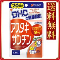 DHC アスタキサンチン 20日分 20粒 サプリ サプリメント