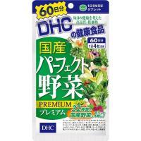 DHC 国産パーフェクト野菜 プレミアム 60日分 240粒  送料無料!(クロネコDM便・ゆうパケ...
