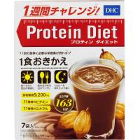 DHC プロティンダイエット ココア味 7袋入|aaa83900