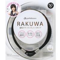 ファイテン(phiten) RAKUWA 磁気チタンネックレス Vタイプ ブラック 50cm  送料...