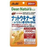 ディアナチュラスタイル ナットウキナーゼ×α-リノレン酸・EPA・DHA 20日分 20粒 アサヒフ...