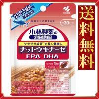 小林製薬の栄養補助食品 ナットウキナーゼ EPA DHA 約30日分 30粒  送料無料!(ネコポス...