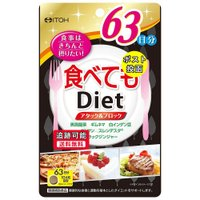 井藤漢方製薬 食べてもDiet 約63日分 378粒|aaa83900