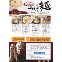 大阪心斎橋のつけ麺専門店 『帰ってきた宮田麺児』(つけ麺)4食入り お取り寄せ aaa83900 05