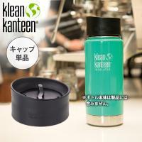 クリーンカンティーン Klean Kanteen ワイド用 カフェキャップ2.0 マイボトル