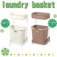 【洗濯カゴが付いたランドリーラック2段タイプ】  ・上段の浅バスケットには洗濯機まわりの小物が収納で...