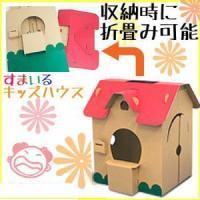 お子様・お孫さんのプレゼントに最適!! ●ダンボールで作る子どものお家「すまいるキッズハウス」です。...