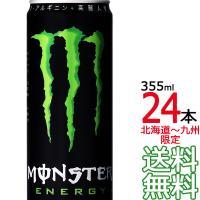 【送料無料 南東北~東海限定】 モンスター エナジー 355ml 缶 24本入 送料無料 MONSTER ENERGY アサヒ飲料 エナジードリンク 炭酸飲料