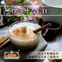 チャイには欠かせないインド産のアッサムCTCです。 CTCとはクラッシュ・ティアー・カールの略で茶葉...