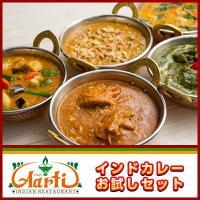 [ スパイス インド料理 カレー 通販 お試し ] インドカレー定番5種類をセットにした、当店のご利...
