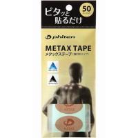 メール便発送 ファイテン(phiten) メタックステープ 50マーク phiten ファイテンメタックステープ 50マーク