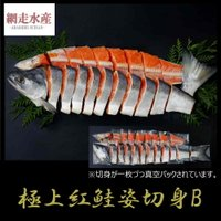 極上紅鮭姿切身「B」 1本・1.7~2.0kg /切身が一切れずつ真空パックされています ギフト 贈答 プレゼント 便利 F069