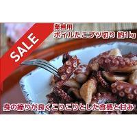 □ 商品説明 □ ボイルしたタコを小さくカットしてお届けします。  身の締りが良くこりこりとした食感...