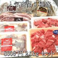【冷凍】人気商品5種盛り合わせ 8000円2.5kgコース 食品 肉 お試し 卸 問屋 直送 業務用 ブランド豚 ブランド牛 お弁当 人気 おつまみ