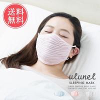 ウルネル おやすみ立体マスク ulunel 冷えとり 保湿 乾燥 花粉症 風邪 大きいサイズ 送料無料