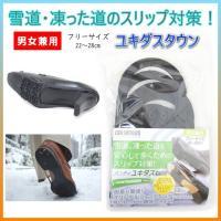 雪道や凍った道を安心して歩行するための、靴用滑り止めです。 耐久性の高いゴム製のバンドを、つま先とか...