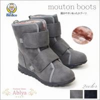 aprizmの楽ちんミドル ブーツ マジックテープ留めタイプで履かせやすく履きやすい そして軽くて暖...