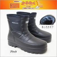 軽作業にもちょっとした農作業にも使える、超軽量防水ブーツ。 ボア裏布付きでとてもあったか〜い仕様にな...