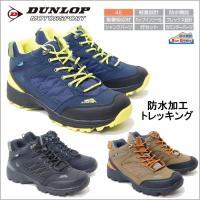 トレッキング ブーツ アウトドア シューズ メンズ 登山靴 ハイキング 防水 防滑 幅広4E 黒 ハイカット DUNLOP ダンロップ アーバントラディションktdu671