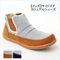 サイドゴアテイストのメンズカジュアルシューズ 雑材を使用しているので、軽く、普段履きにも最適デザイン...