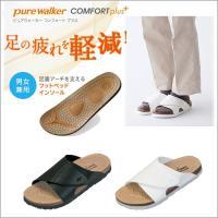 ピュアウォーカーの新シリーズ「コンフォートプラス」 コルクの凹凸が足に心地よい刺激を与える 足裏アー...