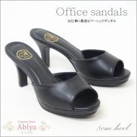 オフィスサンダルに最適な、シンプルミュールサンダル シンプルなので、冠婚葬祭や制服、お店の試着用サン...