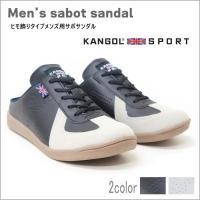 KANGOLSPORTのカジュアルサボサンダル 一見スニカーのようなデザイン 縫い付けてある飾りヒモ...
