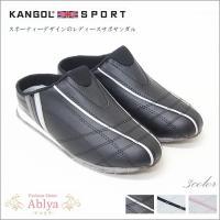 KANGOLSPORTのカジュアルレディースクロッグサボサンダル スポーティーなデザインでスッキリ見...