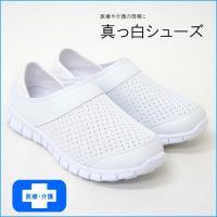 医療や介護の現場におすすめな真っ白シューズ カカトを起こせば靴として、かかとを踏めばサンダルとしてお...