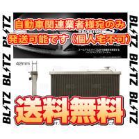 BLITZ ブリッツ レーシング ラジエター type-ZS シルビア S14/S15 SR20DE/SR20DET 93/10~ MT (18858