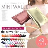 ■サイズ 10×7.5×2.5cm  ■素材 PUレザー  PVC  ナイロン  ■カラー 全40色...