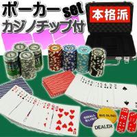 本格カジノ的なポーカーセットとなります。 世界トーナメントで、優勝賞品、参加人数、どちらも世界最大な...