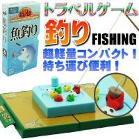 携帯用(旅行用)ミニ卓上ゲームの魚釣りとなります。 魚釣りゲームでは口をパクパクしながら動く魚を釣り...