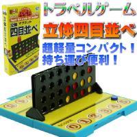 携帯用(旅行用)ミニ卓上ゲームの立体四目並べとなります。 立体四目並べは、縦型の盤の上からコマを落と...