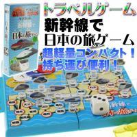 新幹線で日本の旅ゲームトラベルゲーム マグネット式  携帯用(旅行用)ミニ卓上ゲームのすごろくのよう...