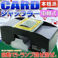 本格カジノ プライムポーカー電動式カードシャッフラー  カジノなどでも使用されている、トランプやカー...