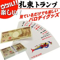 ウケル!楽しい札束トランプ まるで札束みたい An100  日本のお札の感じのイラストが印刷されたト...