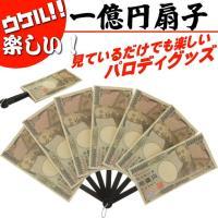 ウケル!楽しい一億円扇子 札束をうちわの様にした感じ An098  日本のお札の感じのイラストが印刷...