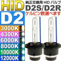 純正交換用HIDバルブ(HIDバーナー)35W用 D2C(D2S/D2R対応)  D2C(D2R/D...