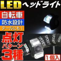 自転車用LEDヘッドライト  防滴仕様の自転車用LEDライトです。 2連のLEDでかなりの明るさです...