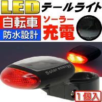 電池交換不要ソーラー充電LEDライト  防滴仕様の自転車用テールランプLEDライトです。 点灯パター...