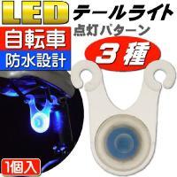 サドル裏側に取付用LEDライト 自転車テールライト  防滴仕様の自転車用テールランプLEDライトです...