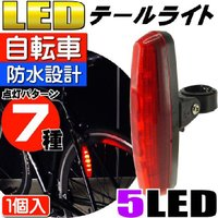 送料無料 自転車5LEDテールライト7種点灯パターン細長自転車LEDライトレッド1個 夜間も安全自転車 LED ライト 明るい自転車LEDライト as20033